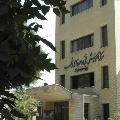 مرکز آموزش فنی وحرفه ای خواهران نجمه مشهد