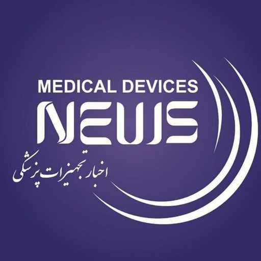 اخبار تجهیزات پزشکی