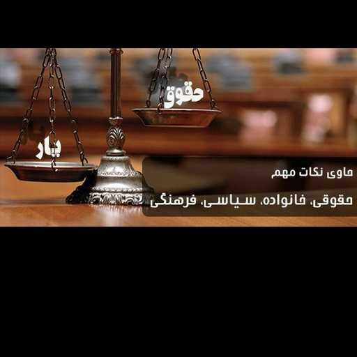 حقوق یار