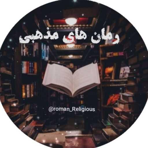 رمان های مذهبی