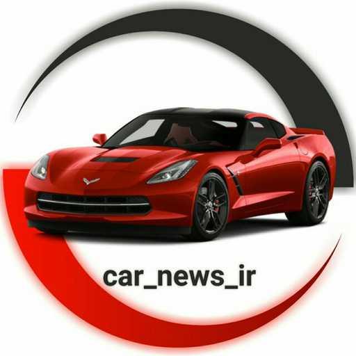 اخبار روز خودرو