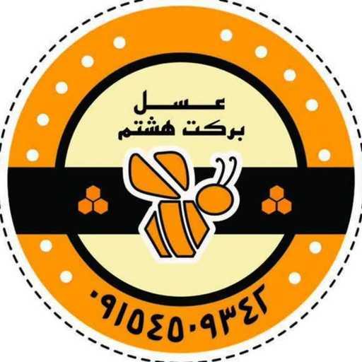 فروشگاه محصولات زنبور عسل برکت هشتم