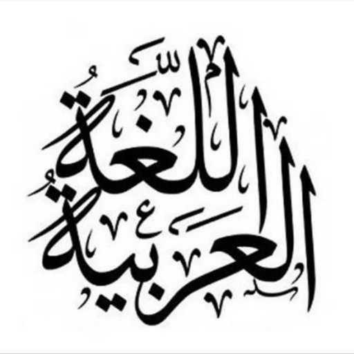 حوار مفتوح مکالمه و محادثه العربية
