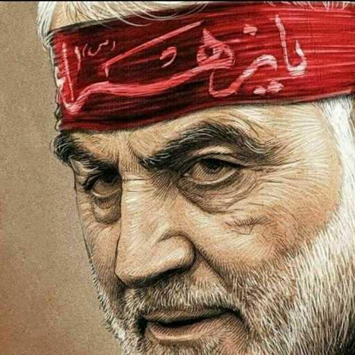 شهید سردار بزرگ حاج قاسم سیلمانی