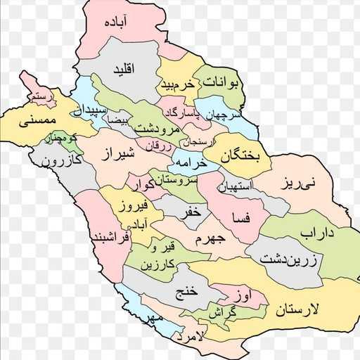 بچه های استان فارس