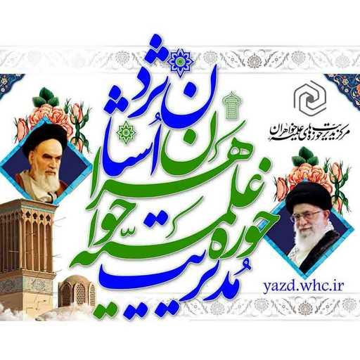 خبرگزاری مدیریت حوزه علمیه خواهران استان یزد