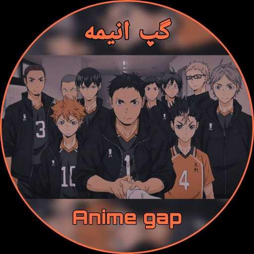 گپ انیمه  Anime Gap