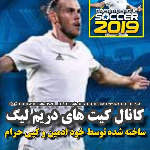 دریم لیگdream league