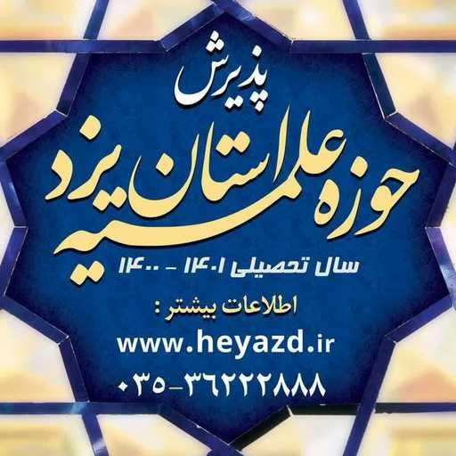 مدیریت حوزه علمیه استان یزد