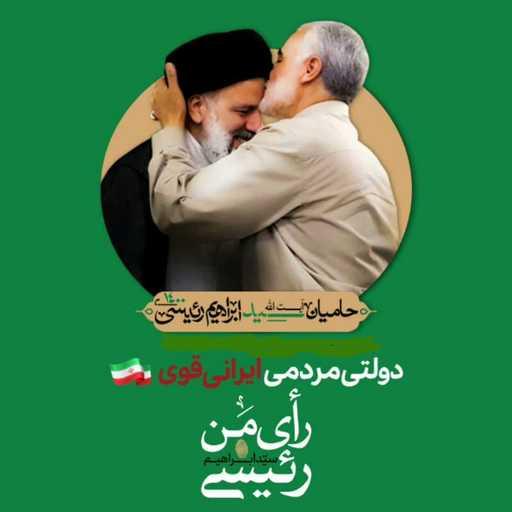 هواداران انقلابی آیت الله رئیسی