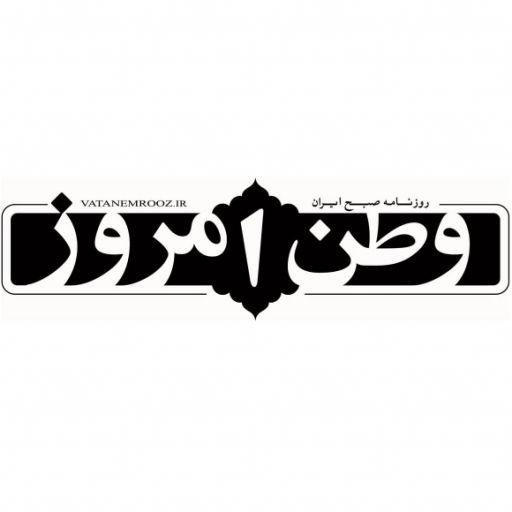 کانال رسمی روزنامه وطن امروز